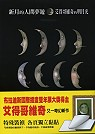 新月的人間夢遊:艾得哥維奇的明月光