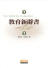 教育新辭書 =  New dictionary of education /