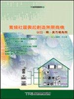 寬頻社區興起創造無限商機:以日韓美市場為例