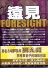 遠見 =  Foresight /