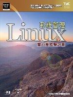 Linux系統管理實力養成暨評量