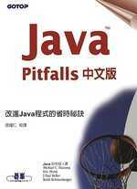 Java Pitfalls中文版