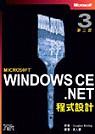 Microsoft Windows CE.NET程式設計
