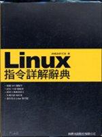 Linux指令詳解辭典