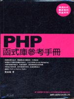 PHP函式庫參考手冊(附1CD...