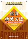 遠東新英文法:溝通式的文法教學(高階版)