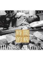 時間的病:與血友愛滋病患李錦章的生命偶遇