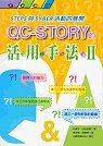 QC-story的活用手法:STEPS與SYBER活動的展開