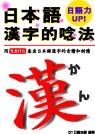 日本語漢字的唸法:用ㄅㄆㄇㄈ查出日本語漢字的音讀和訓讀