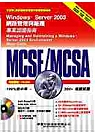 Windows Server 2003網路管理與維護:專業認證指南(70-290)試題
