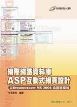 網際網路資料庫:ASP互動式網頁設計:以Dreamweaver MX 2004為開發環境