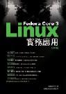 Fedora Core 3 Linux實務應用