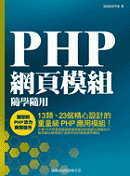 PHP網頁模組隨學隨用