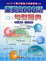 重要2000語句型詞典:3.4級日語能力試驗挑戰
