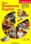 新餐館英語