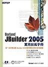 JBuilder 2005實用技術手冊