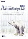 精通ActionScript 2.0:探究Flash ActionScript 2.0物件導向程式設計的精奧進化