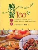 晚餐食譜100分:4週菜色大解析,晚餐滿分,元氣滿點