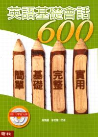 英語基礎會話600