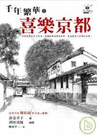 千年繁華:喜樂京都