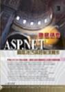 ASP.NET徹底研究:高階技巧與控制項實作