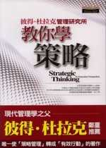 彼得.杜拉克管理研究所:教你學策略