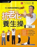 抗老化養生操:一位70歲國家級教練的活力祕訣!