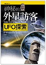 神秘的外星訪客:UFO探索