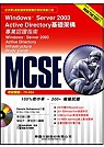 Windows Server 2003基礎架構:專業認證指南(70-294)試題