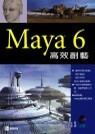 Maya 6高效創藝