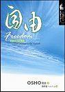 自由:成為自己的勇氣