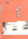 香港故事:個人回憶與文學思考