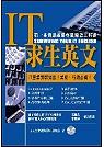 IT求生英文:第一本資訊產業專業術語工具書