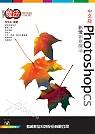 Photoshop CS影像創意魔法中文版
