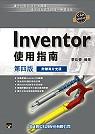 Inventor使用指南