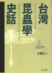 臺灣昆蟲學史話 /