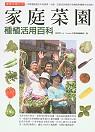 家庭菜園種植活用百科:健康有機生活