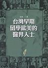 臺灣早期留學歐美的醫界人士