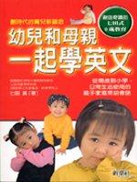 幼兒和母親一起學英語 :  創造奇蹟的七田式0歲教育 /