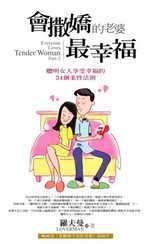 會撒嬌的老婆最幸福:聰明女人享受的34個柔性法則
