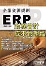 企業資源規劃ERP,財務會計成本管理篇