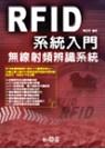 RFID系統入門:無線射頻辨識系統