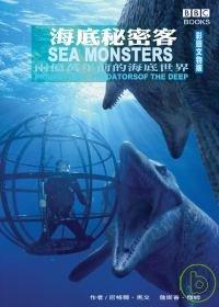 海底秘密客:兩億萬年前的海底世界