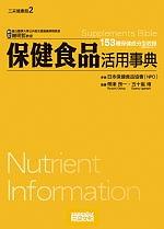 保健食品活用事典 /
