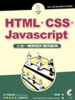 HTML. CSS. Javascript三合一網頁設計萬用辭典