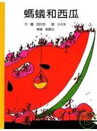 螞蟻和西瓜 /