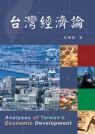 台灣經濟論