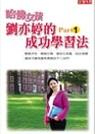 劉亦婷的學習方法和培養細節 /