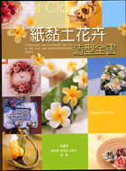紙黏土花卉造型全書