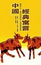 中國經典寓言:200則跨越時空,蘊含人生智慧的奇想故事